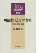 可能性としての女帝 女帝と王権・国家 (Aoki library 日本の歴史)