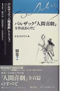 バルザック「人間喜劇」セレクション 別巻2 バルザック「人間喜劇」全作品あらすじ