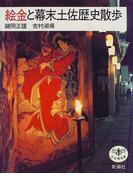 絵金と幕末土佐歴史散歩 (とんぼの本)