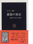 銀幕の東京 映画でよみがえる昭和 (中公新書)(中公新書)