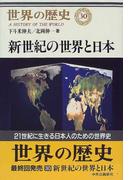 世界の歴史 30 新世紀の世界と日本