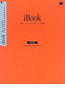 iBook iMacユーザーのためのトラブルFAQ