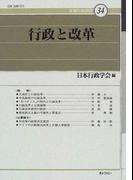 行政と改革 (年報行政研究)