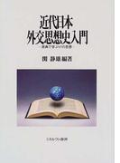 近代日本外交思想史入門 原典で学ぶ17の思想