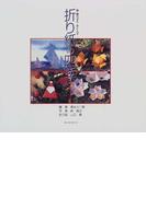 折り紙の四季 鶴・鯉のぼり・赤とんぼ…