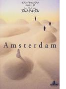 アムステルダム (Crest books)