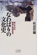 なわばりの文化史 海・山・川の資源と民俗社会 (小学館ライブラリー)