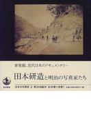 日本の写真家 2 田本研造と明治の写真家たち