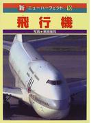 飛行機 (新・ニューパーフェクト)