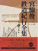 宮脇俊三鉄道紀行全集 6 雑纂