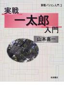 実戦一太郎入門 (実戦パソコン入門)