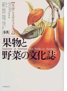 〈事典〉果物と野菜の文化誌 文学とエロティシズム