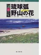 琉球弧・野山の花 From Amami (太陽の贈り物)