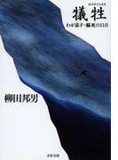 犠牲 わが息子・脳死の11日 (文春文庫)