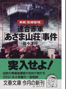 連合赤軍「あさま山荘」事件 (文春文庫)(文春文庫)