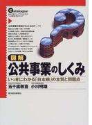 図解公共事業のしくみ いっきにわかる「日本病」の本質と問題点 (本当に知りたいアナタのための「公共事業」㊙カタログ)