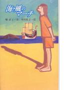 海と風のマーチ (新こみね創作児童文学)