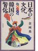 日本の文化韓国の習俗 比較文化論
