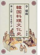 韓国料理文化史