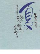 夏海と空のあいだに 深井和子詩画集 (四季のたより)