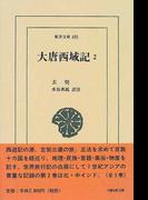 大唐西域記 2 (東洋文庫)(東洋文庫)