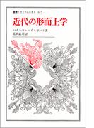 近代の形而上学 (叢書・ウニベルシタス)
