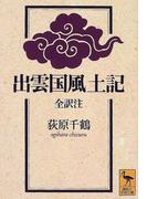 出雲国風土記 (講談社学術文庫)(講談社学術文庫)