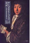 サミュエル・ピープスの日記 第8巻 1667年
