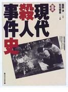 図説現代殺人事件史 (ふくろうの本)