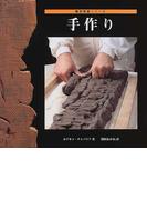 手作り (陶芸教室シリーズ)