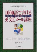 1000語で書ける英文Eメール講座 効果的なEメールの書き方28のポイント ビジネスからプライベートまでこれ1冊で大丈夫 (今日から使える英文レター・シリーズ)