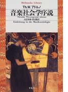 音楽社会学序説 (平凡社ライブラリー)