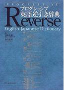 プログレッシブ英語逆引き辞典