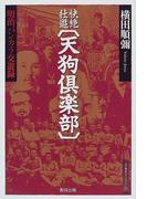 快絶壮遊〈天狗倶楽部〉 明治バンカラ交遊録 (江戸東京ライブラリー)