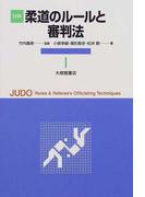 詳解柔道のルールと審判法