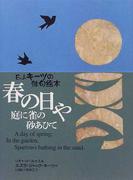 春の日や庭に雀の砂あひて E.J.キーツの俳句絵本
