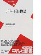 デパートB1物語 (平凡社新書)(平凡社新書)
