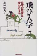 飛び入学 日本の教育は変われるか