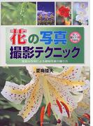 花の写真撮影テクニック 豊富な作例による植物写真の撮り方 美しく撮るコツがわかる (レッツトライ)