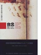 台北ストーリー (新しい台湾の文学)