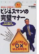 ビジネスマンの完璧マナー 知らないと恥をかく! すぐに使える110の実例つき (達人ブックス)