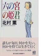 六の宮の姫君 (創元推理文庫 円紫さんと私シリーズ)(創元推理文庫)