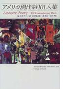 アメリカ現代詩101人集
