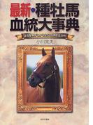最新・種牡馬血統大事典 走る産駒がわかる全519頭完全分析
