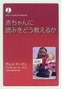 赤ちゃんに読みをどう教えるか (More gentle revolution)