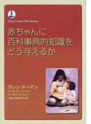 赤ちゃんに百科事典的知識をどう与えるか (More gentle revolution)