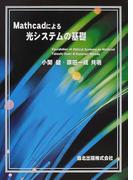 Mathcadによる光システムの基礎