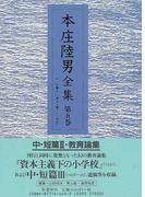 本庄陸男全集 第5巻