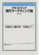 テキストブック現代マーケティング論 新版 (有斐閣ブックス)