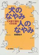 犬のなやみ人のなやみ イヌ語で読むイヌの本